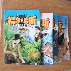 福尔摩斯全集儿童文学读物侦探推理悬疑小说7-12岁青少年文学小说锻炼青少年思维逻辑能力书籍(缺2册)