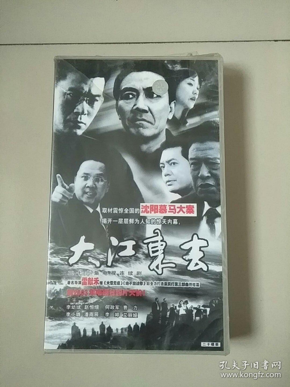 光盘 VCD 大江东去 20集 20碟装 没开封 参看图片