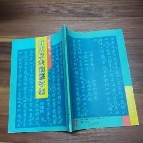 苏东坡金刚经字帖-90年一版一印16开