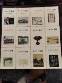 文物参考资料 1957年 1-12期(私藏,未翻阅,个别发黄)