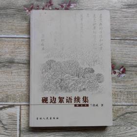 砚边絮语续集:图文本