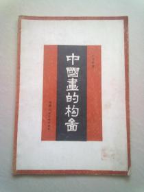 中国画的构图【1987年1月一版五印】