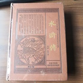 名家手绘本:水浒传  塑封未拆 如图