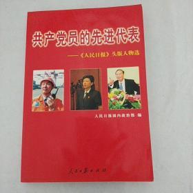 共产党员的先进代表:《人民日报》头版人物选