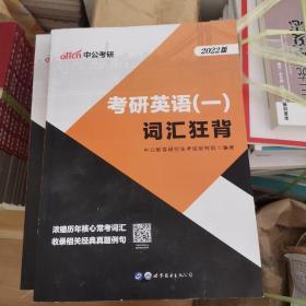 中公考研—2022版:考研英语(一)词汇狂背