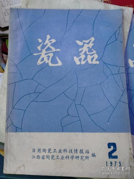 江西陶研所出版期刊·瓷器·1975年第2期