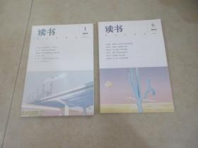 读书 (2014年第1、6期)   2本合售  详见图片