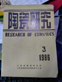 陶瓷研究.86年第3期