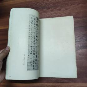 雅苑 --广州集雅斋藏书画集--大16开