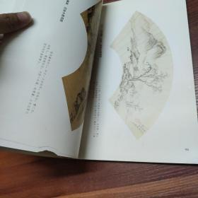广州集雅斋藏画(1983-1993)--大16开