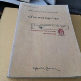 思考与求证藏文