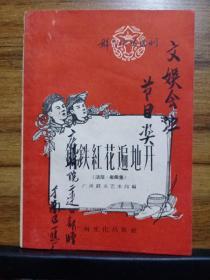 群众演唱选刊:钢铁红花遍地开(活报 · 粤曲选)1958