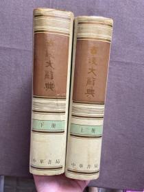 古钱大辞典(上下) 全二册