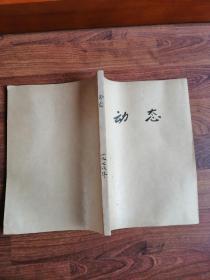 动态 国外社会科学1978年1-3期合订本【3期全 创刊号】