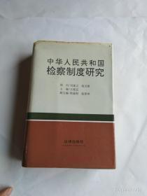 中华人民共和国检查制度研究