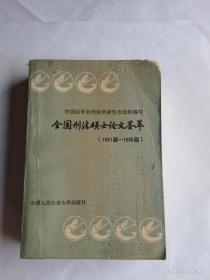 全国刑法硕士论文荟萃