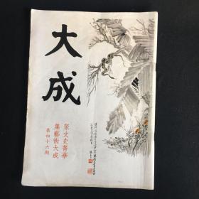 大成杂志:老牌艺文杂志 第46期