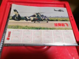 《挂弹起飞》2005年年历陈松摄影.尺寸:37.5×26cm