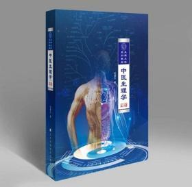 中医生理学(全新)