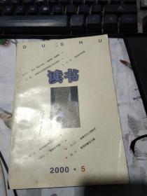 读书2000年第5期