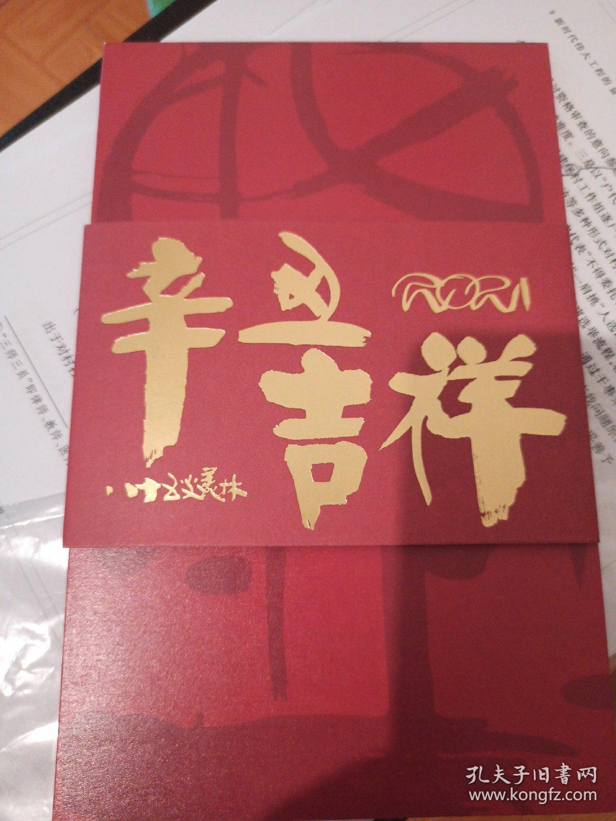 中国邮政2021年辛丑吉祥明信片