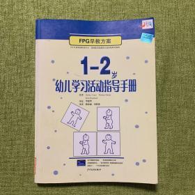 EPC早教方案:1-2岁幼儿学习活动指导手册