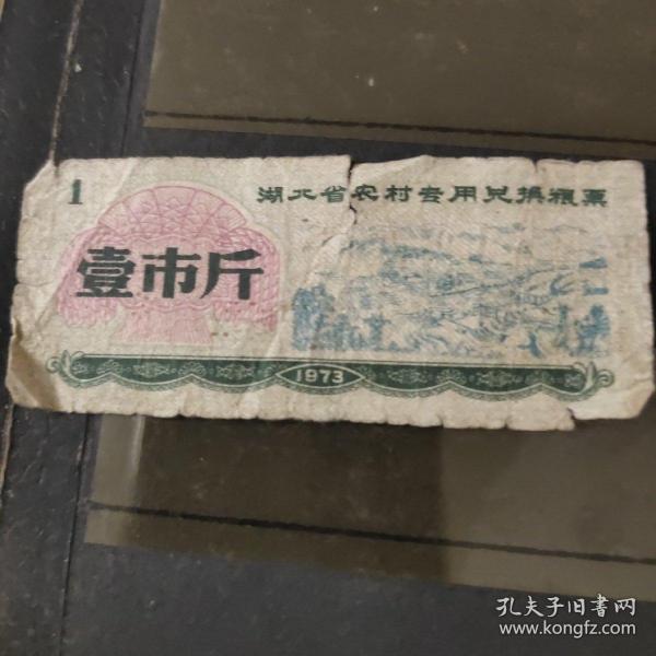 湖北省农村专用兑换粮票