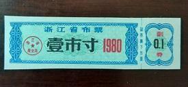 1980年浙江省布票壹市寸
