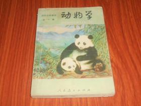 初级中学课本: 动物学(全一册)