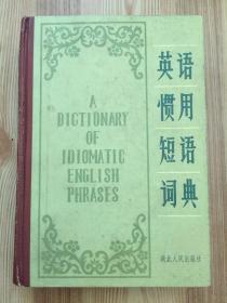 英语惯用语词典 精装本  一版一印
