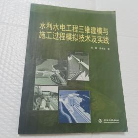 水利水电工程三维建模与施工过程模拟技术及实践