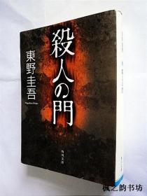 【日文原版】杀人の门(东野圭吾著 角川文库)