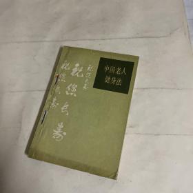 中国老人健身法)一版一印