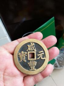 咸丰宝川当百大钱