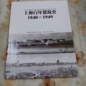 上海百年建筑史
