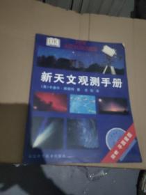 新天文观测手册