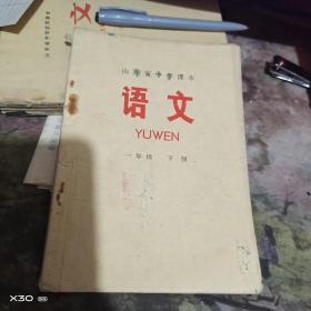 山东省中学课本  语文 、一年级 下册