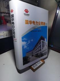 国华电力公司志(1999-2019)附光盘
