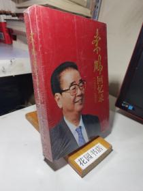 李鹏回忆录(1928-1983)全新未拆封