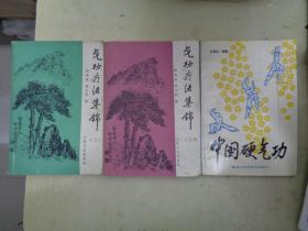 气功疗法集锦(二、三)+中国硬气功【3册合售】