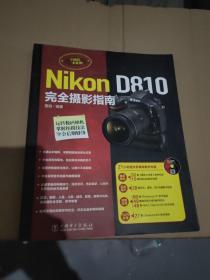 Nikon D810完全摄影指南 无光盘