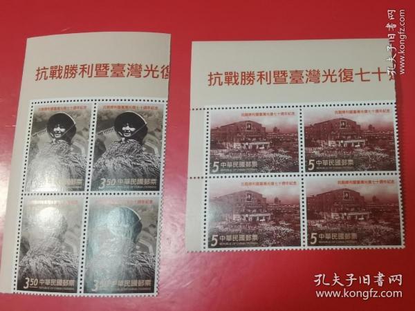 纪329抗战胜利七十周年纪念邮票 角边方连  原胶全品