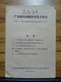 广东师范学院教育实习手册