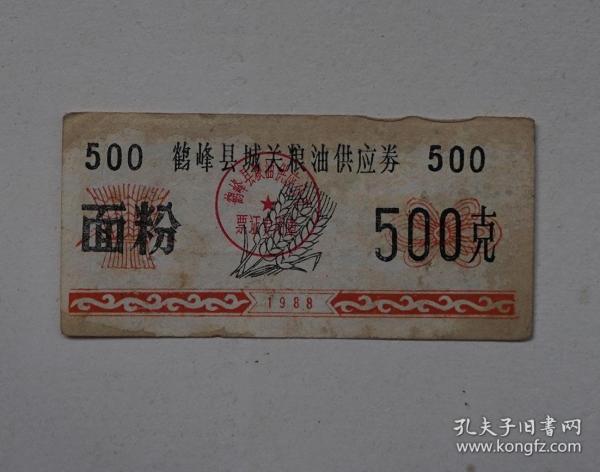 1988年鹤峰县城关粮油供应券面粉500克