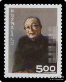 纪247 林语堂诞生百年纪念邮票 1全  原胶全品