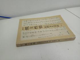 民国文人系列·纸上性情:民国文人书法(下册)