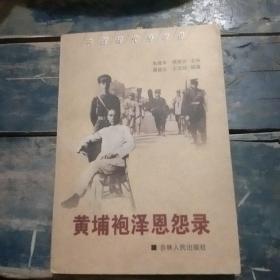 中国现代秘闻录   黄埔袍泽恩怨录