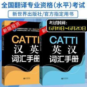 【正版现货全新】CATTI英汉词汇手册+汉英词汇手册2本 英语口笔译常用手册 CATTI三级笔译 一二三级英语口笔译通用词汇