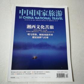 中国国家旅游2014年12月