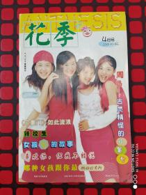 《花季》2001.4月号